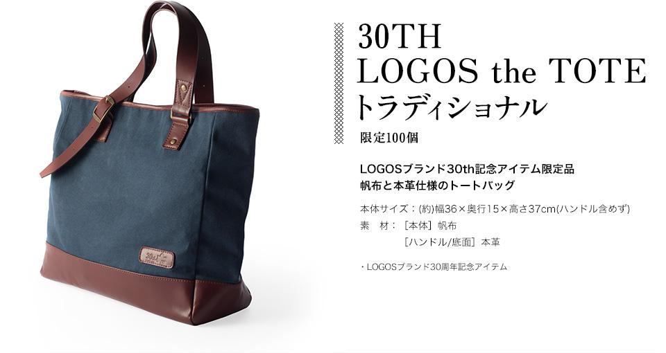 30TH LOGOS the TOTE  トラディショナル