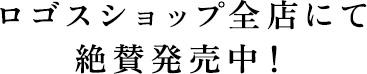 ロゴスショップ全店にて絶賛発売中!
