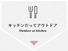Outdoor at kitchen