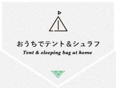 Tent & sleeping bag at home