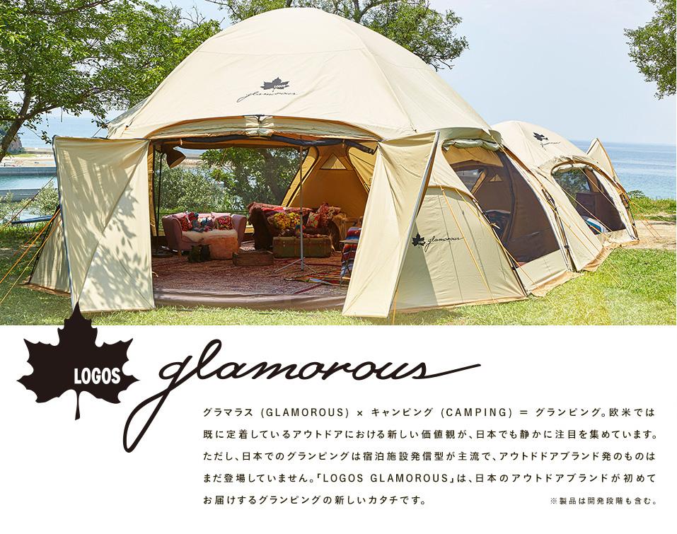 LOGOS GLAMOROUS グランピングシリーズ Debut