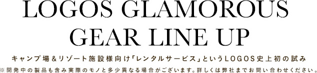LOGOS GLAMORUS GEAR LINE UP