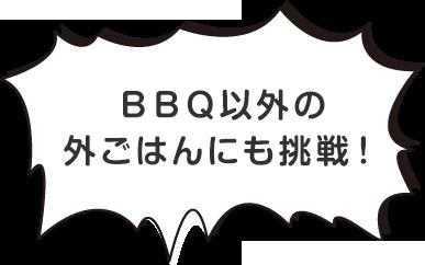 BBQ以外の外ごはんにも挑戦!