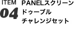 PANELスクリーンドゥーブル チャレンジセット