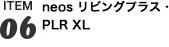 neos リビングプラス・PLR XL