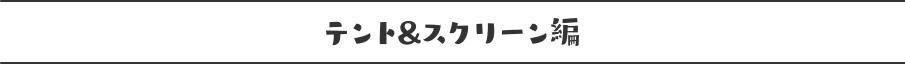 テント&スクリーン編