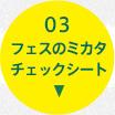 03 フェスのミカタチェックシート