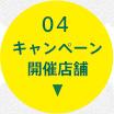 04 キャンペーン開催店舗