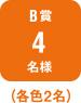 B賞4名様