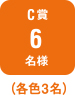C賞6名様