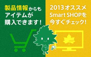 製品情報からも購入できます&2013Smart SHOP一覧