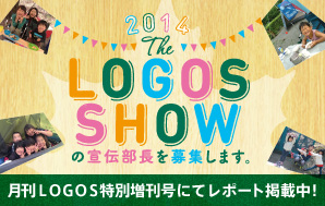 2014 THE LOGOS SHOWの宣伝部長を募集します。