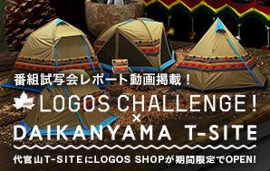 LOGOS CHALLENGE! �~ DAIKANYAMA T-SITE