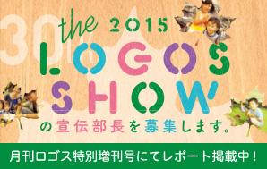 2015 THE LOGOS SHOWの宣伝部長を募集します。