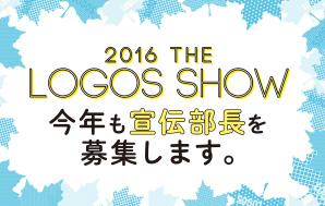2016 THE LOGOS SHOWの宣伝部長を募集します。