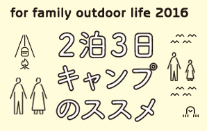 for family outdoor life 2016 �Q���R��L�����v�̃X�X��
