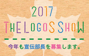 2017 THE LOGOS SHOW ���N����`�������W���܂��B