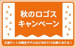 秋のロゴスキャンペーン