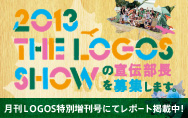 2013 THE LOGOS SHOWの宣伝部長を募集します。