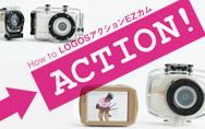 How to LOGOSアクションEZカム→ACTION!