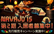 Navajo'15 第2期 入居者募集中!