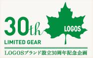 LOGOSブランド設立30周年記念企画