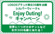LOGOSブランド設立30周年企画 シルバーウィークもEnjoy Outing!キャンペーン