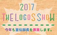 2017 THE LOGOS SHOW 今年も宣伝部長を募集します。