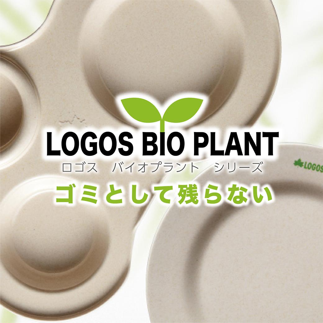 Bio Plant