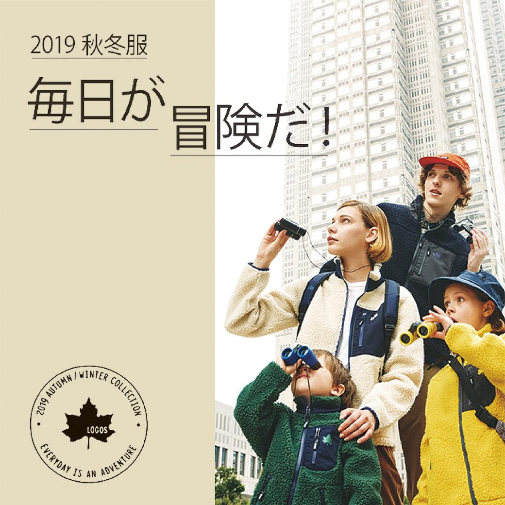 2019秋冬服 EVERYDAY IS AN ADVENTURE