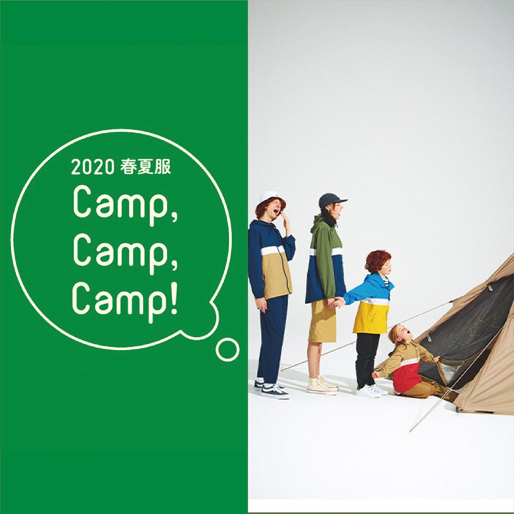 2020春夏服 Camp,Camp,Camp!