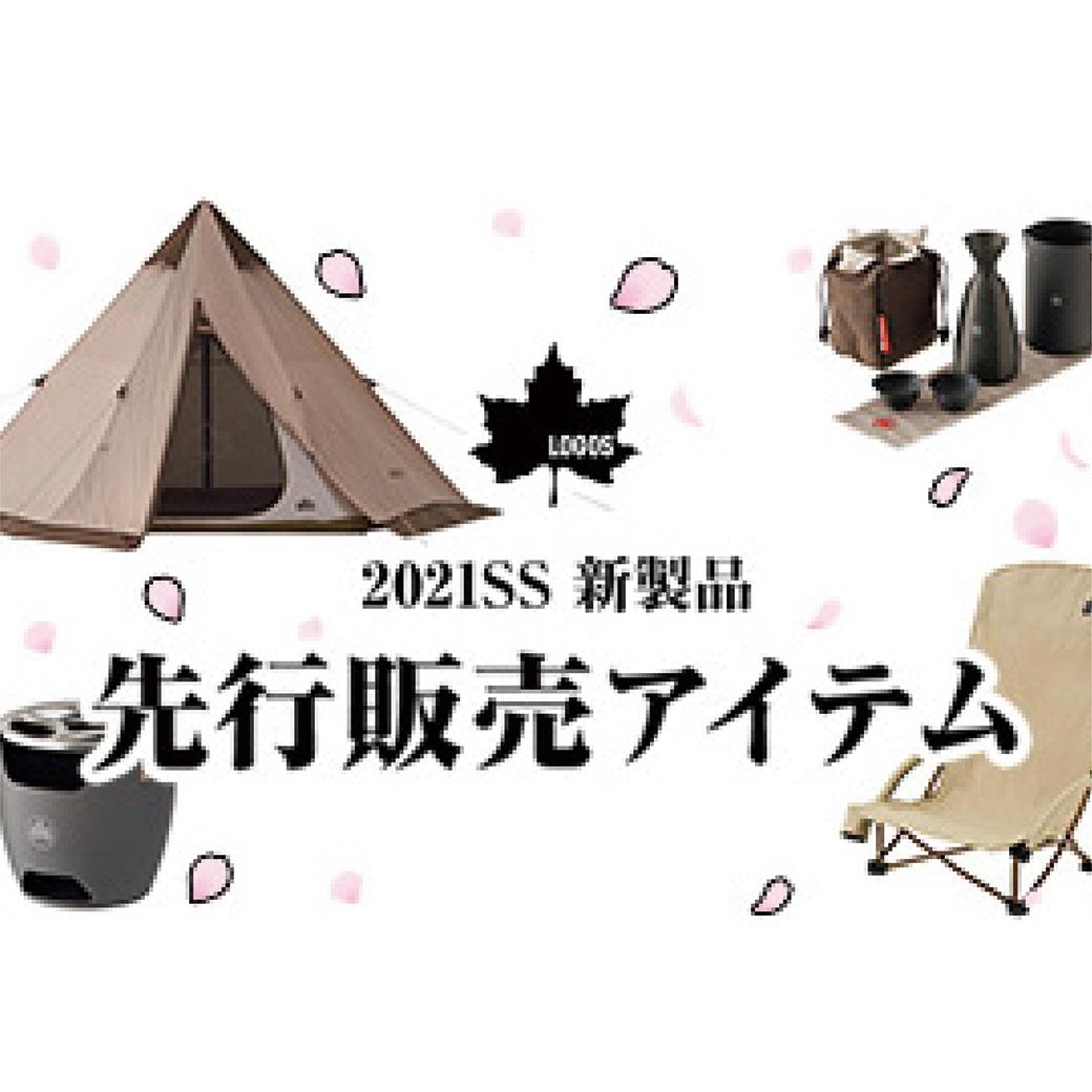 LOGOS 2021SS 新製品 先行販売
