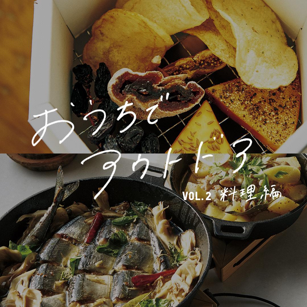 おうちでアウトドア 料理編