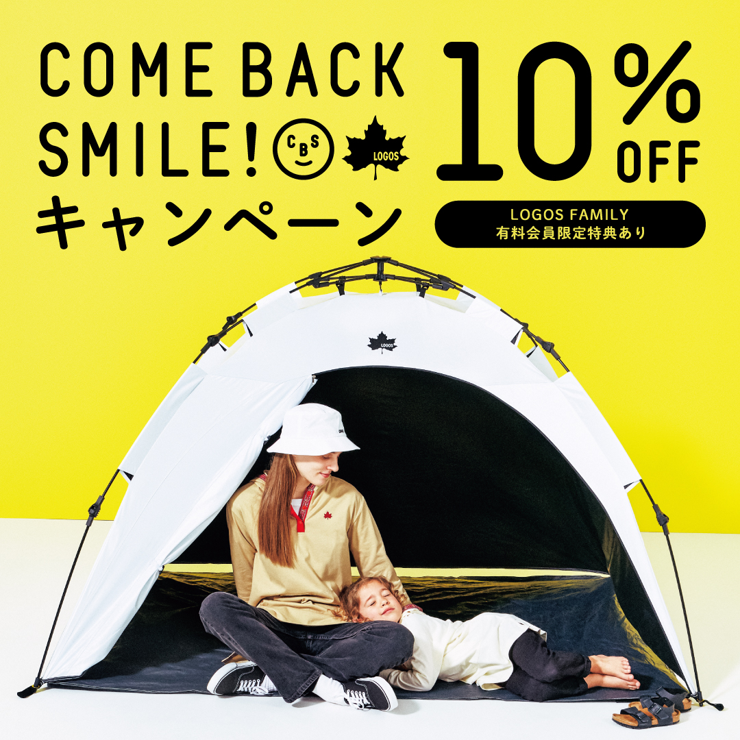 COME BACK SMILE!キャンペーン