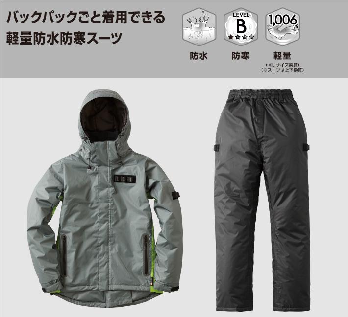 リュックを背負ったまま着用できる軽量防水防寒スーツ