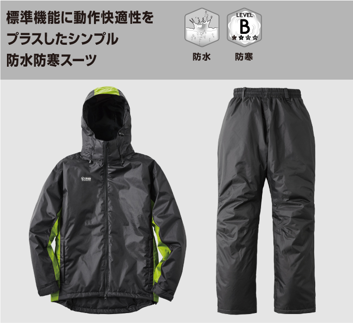 ベーシックな防水防寒スーツに動きやすさをプラス