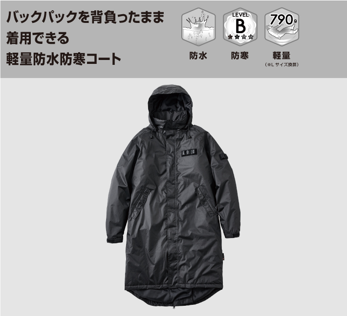 リュックを背負ったまま着用できる軽量防水防寒コート