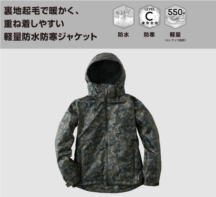 レイヤード仕様の防水防寒ジャケット