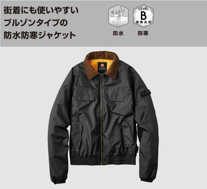 動きやすいフリーダムガゼット仕様の4ポケットジャケット