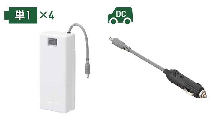 便利な2電源DC&電池