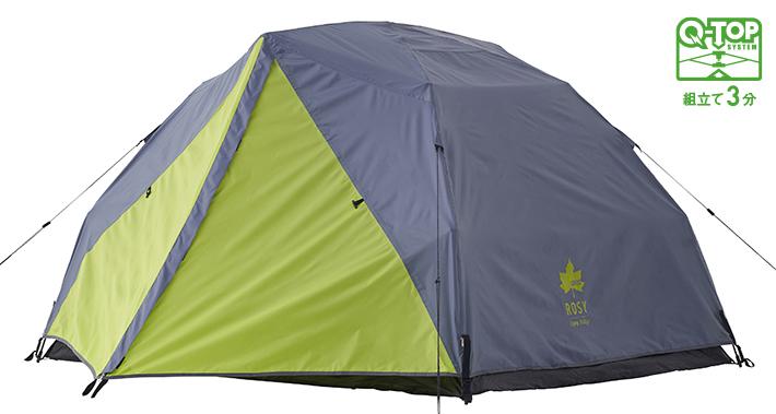 組立て簡単で耐風性もあるから安心!2人で使えるQ-TOPドーム。