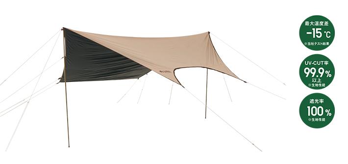 強烈な日差しを遮り、テントにフィットするヘキサ型タープ
