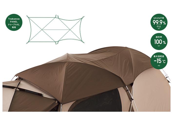 最大15℃の外気との温度差を生み出す生地採用。テントの上部にセットするだけのオプションパーツ