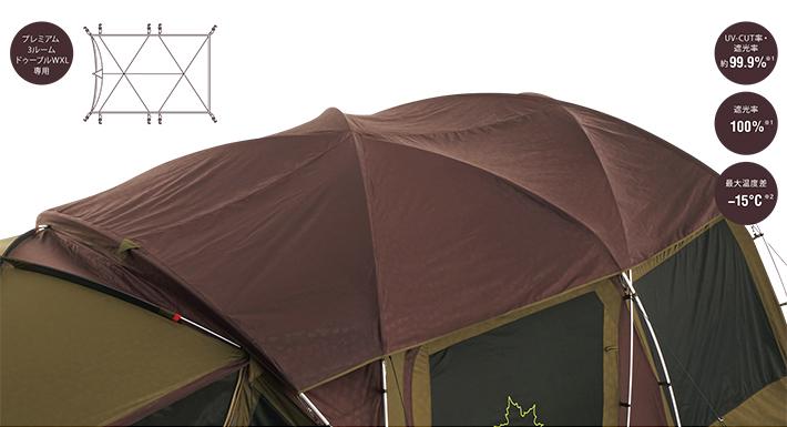最大15℃の外気との温度差を生み出す生地採用、テントの上部にセットするだけのオプションパーツ。