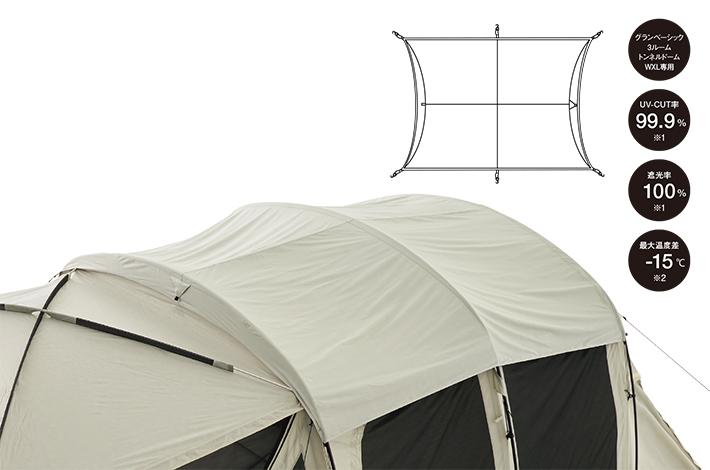 最大15℃の外気との温度差を生み出す生地採用!テントの上部にセットするだけのオプションパーツ