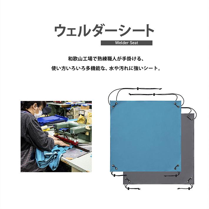 Welder Series / Welder Seat (ウェルダーシリーズ/ウェルダーシート)