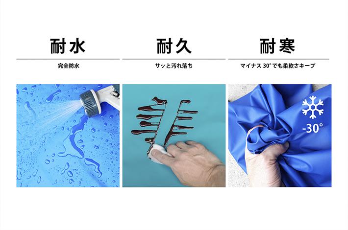 耐水、耐久、耐寒性能を併せ持つ高品質素材。