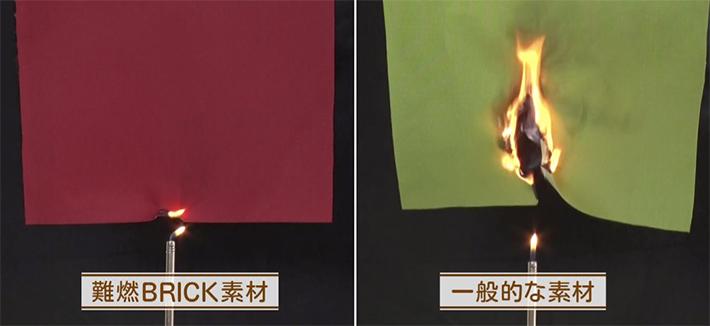 飛び火しても燃え広がらない「難燃BRICK」生地を採用