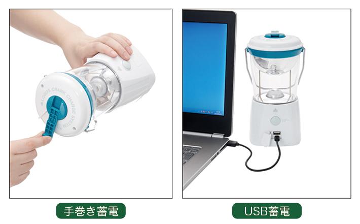 電池不要の蓄電式!便利な2電源<手巻き蓄電&USB蓄電>