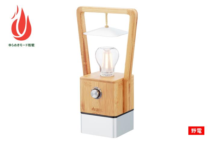 ロウソクのようにゆらめく灯り、竹が香るナチュラルLEDランタン。パワーバンク機能装備!USB充電式!
